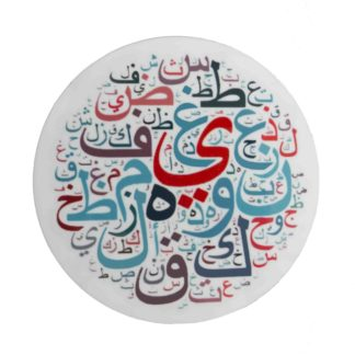 multicolored arabic alphabet coaster
